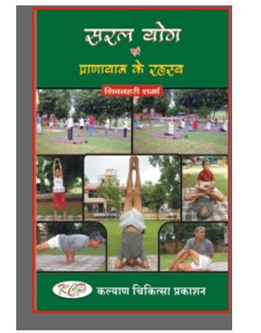 seral-yog